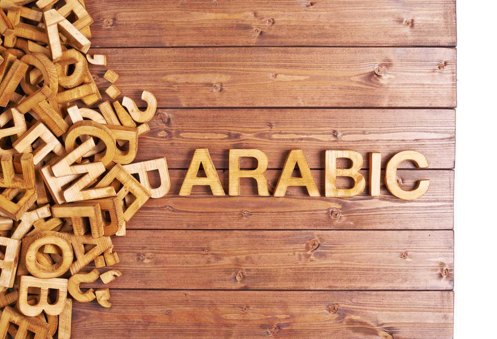 El árabe, un idioma al que no se le da la importancia que realmente tiene